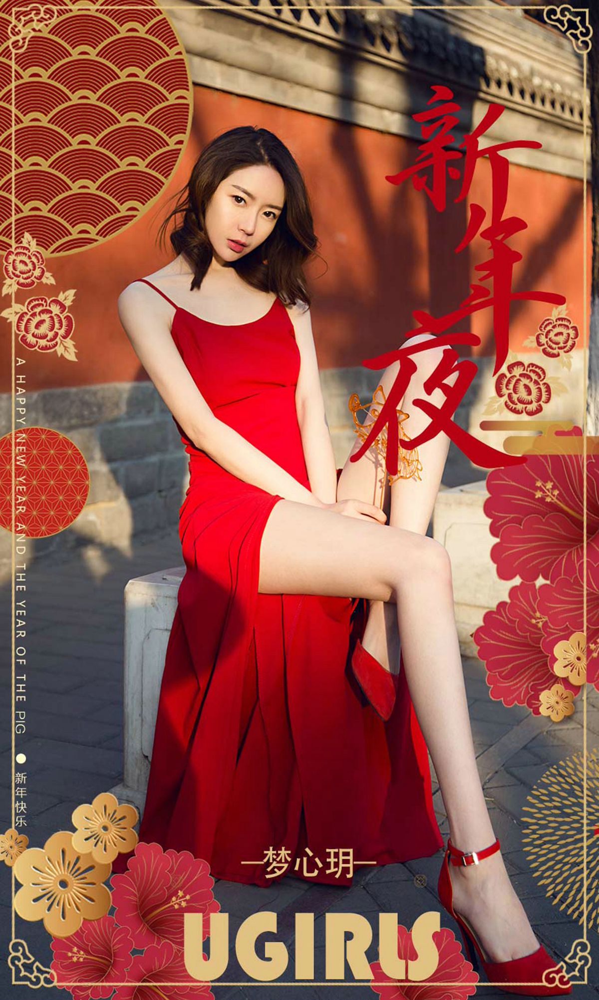 [Ugirls]爱尤物 No.1356 新年夜 梦心玥 [3