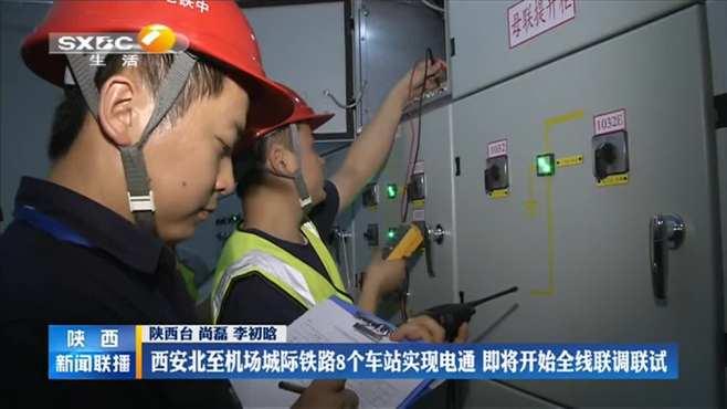 西安北至机场城际铁路8个车站实现电通
