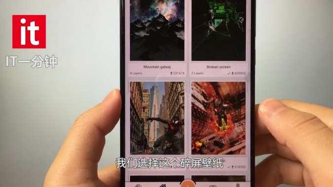教你设置手机4D重力感应壁纸,效果非常酷炫,科技感十足!