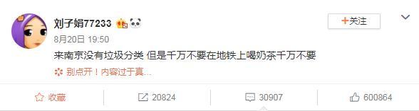 千万不要在南京地铁上喝奶茶的帖子点赞数竟超60万?引网友共鸣