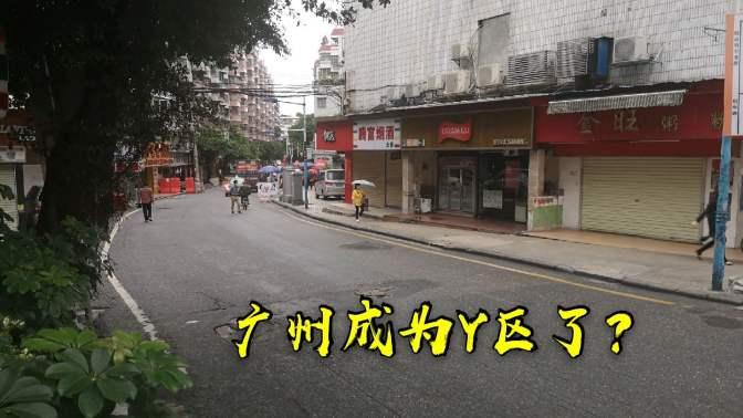 4月23日!实拍疫情下的广州越秀区三元里现状,这场面真让人意外
