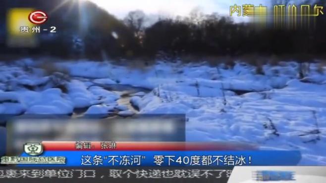 """这条""""不冻河"""",零下40度都不结冰,地质专家如此解释这种奇观!"""