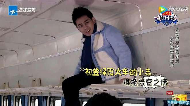 """林志颖第一次坐火车超兴奋,上车秒变""""熊孩子""""爬行李架"""