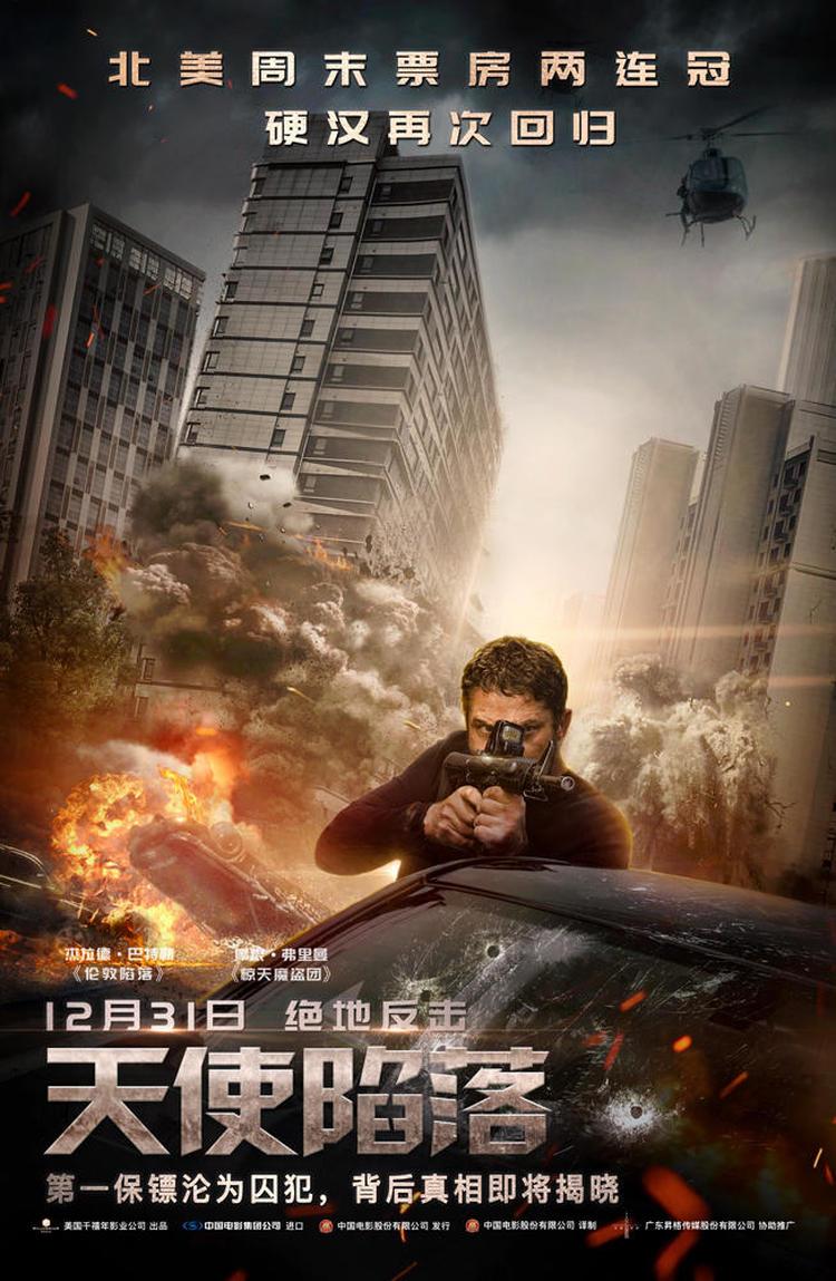 电影《天使陷落:全面攻占3》评价,一部描述信任与和解的动作片