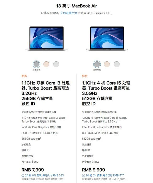 新款Macbook Air、iPad Pro开卖:起售价6299元