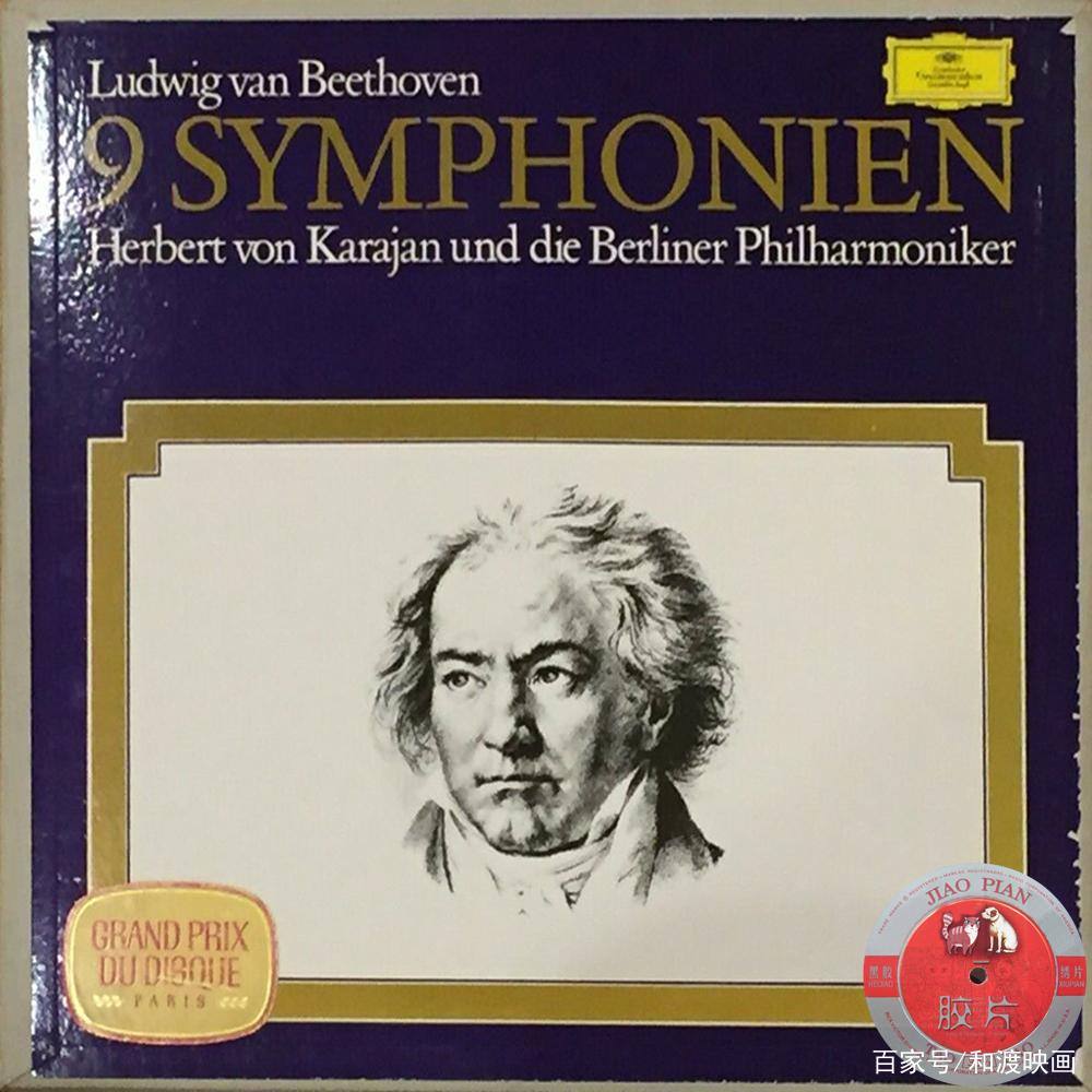 每日一张经典黑胶(10)卡拉扬指挥的贝多芬交响乐全集