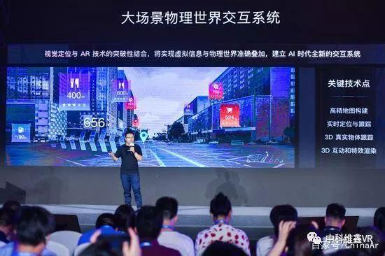 2019百度AI开发者大会 两大AR交互系统值得关注 AR资讯 第2张