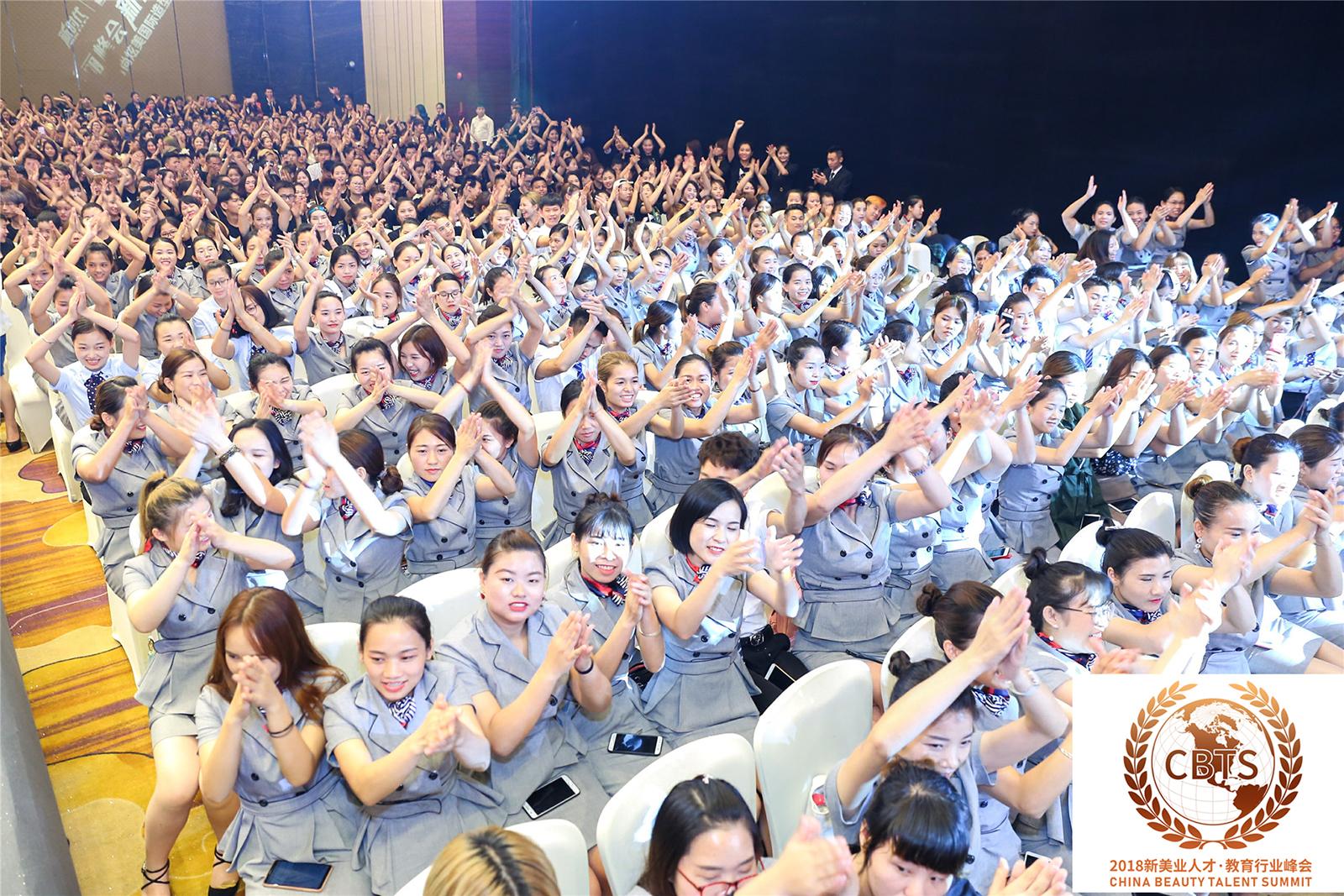 人才通天下美业共赢,新美业人才教育行业峰会12.17日在惠州举行