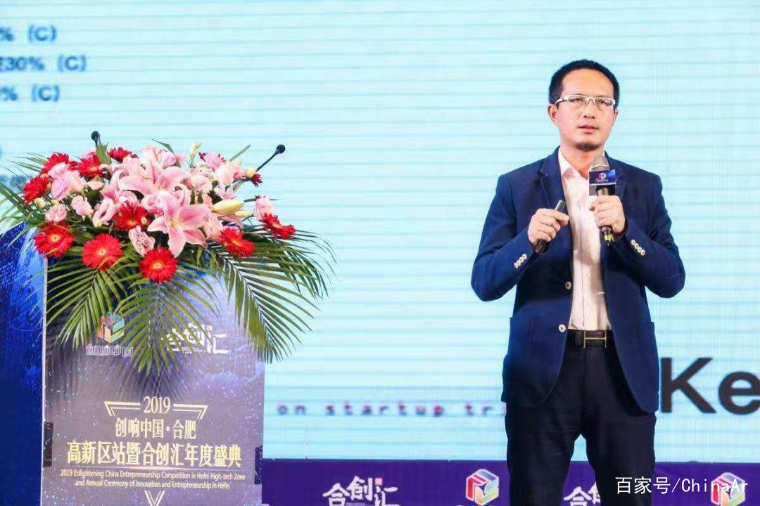 2019年创响中国合肥高新区站暨合创汇年度盛典成功举办 ar娱乐_打造AR产业周边娱乐信息项目 第13张