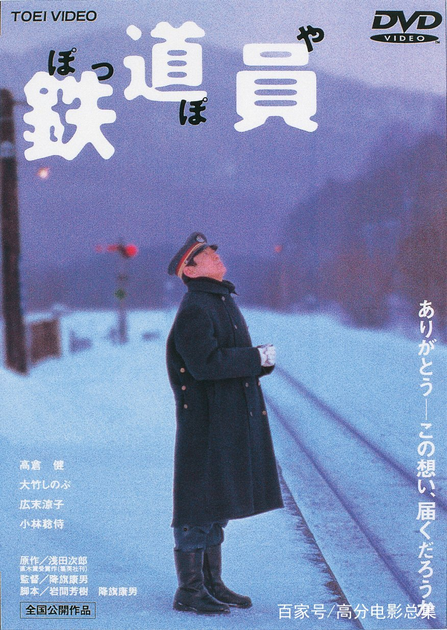 追忆高仓健,你还记得《铁道员》带来的感动吗?