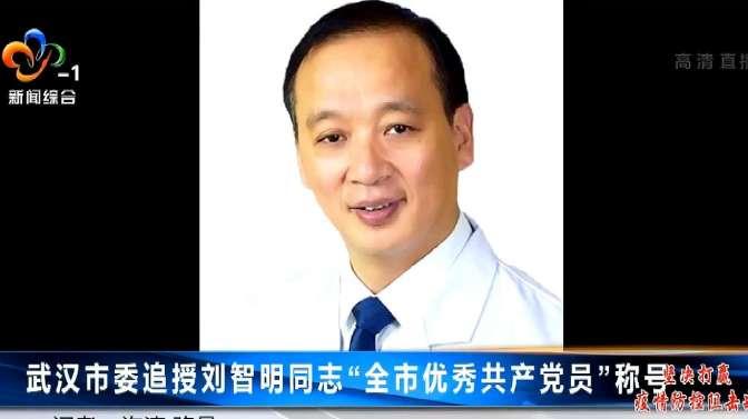 """武汉市追授刘智明同志""""全市优秀共产党员""""称号"""