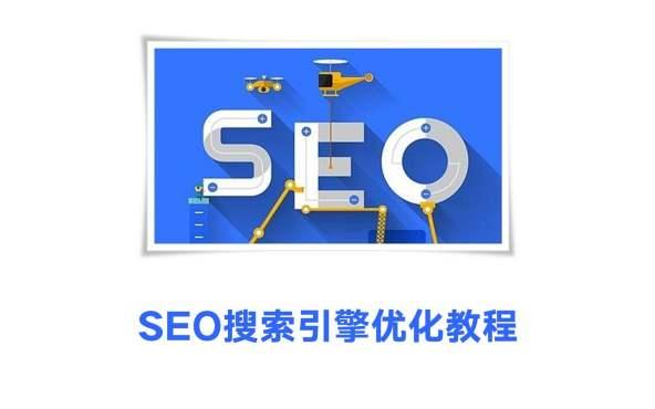 SEO搜索引擎优化教程 01-SEO课程大纲