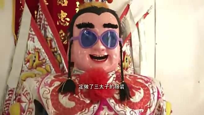 台湾电音三太子图片 电音三太子少年