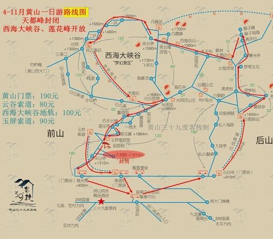 2020年黄山自助旅游攻略行程、路线篇