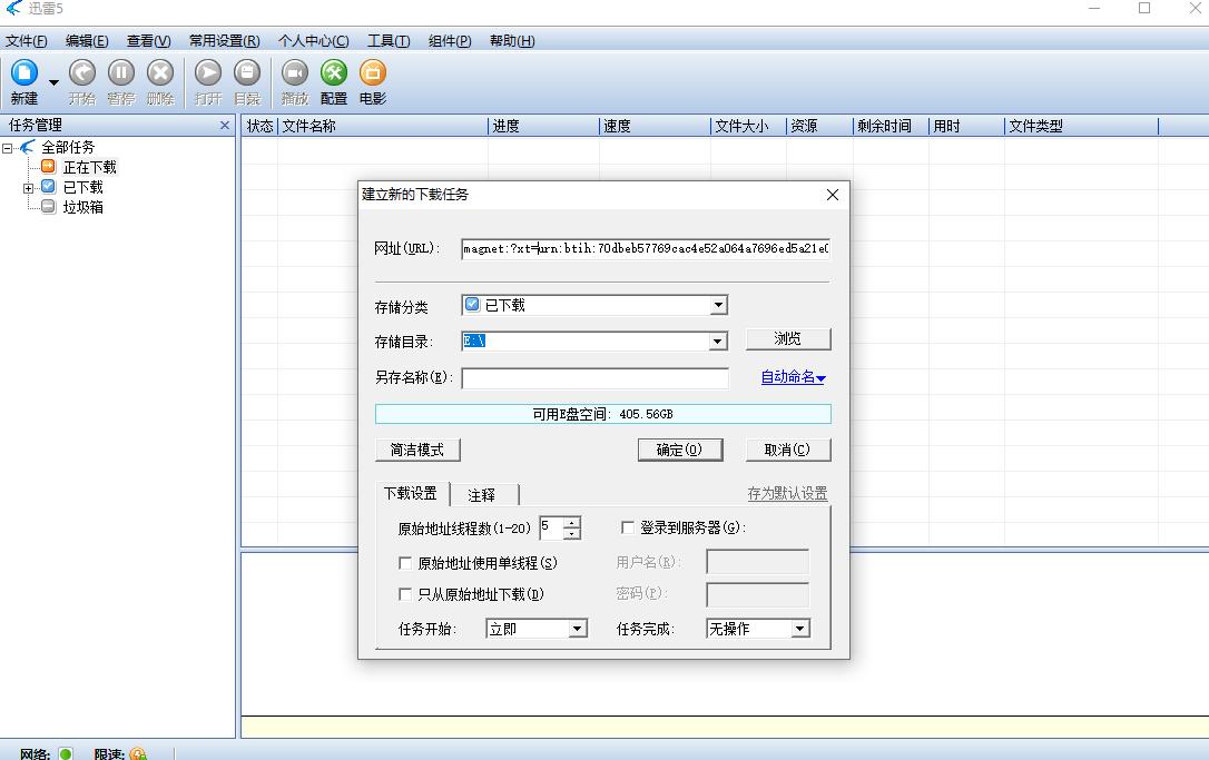 迅雷5无限制绿色版下载 不限速无限制(老司机珍藏) 迅雷5 小众软件 第1张