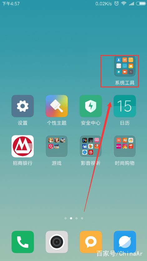小米6如何开启(关闭)录屏功能 AR攻略 第1张