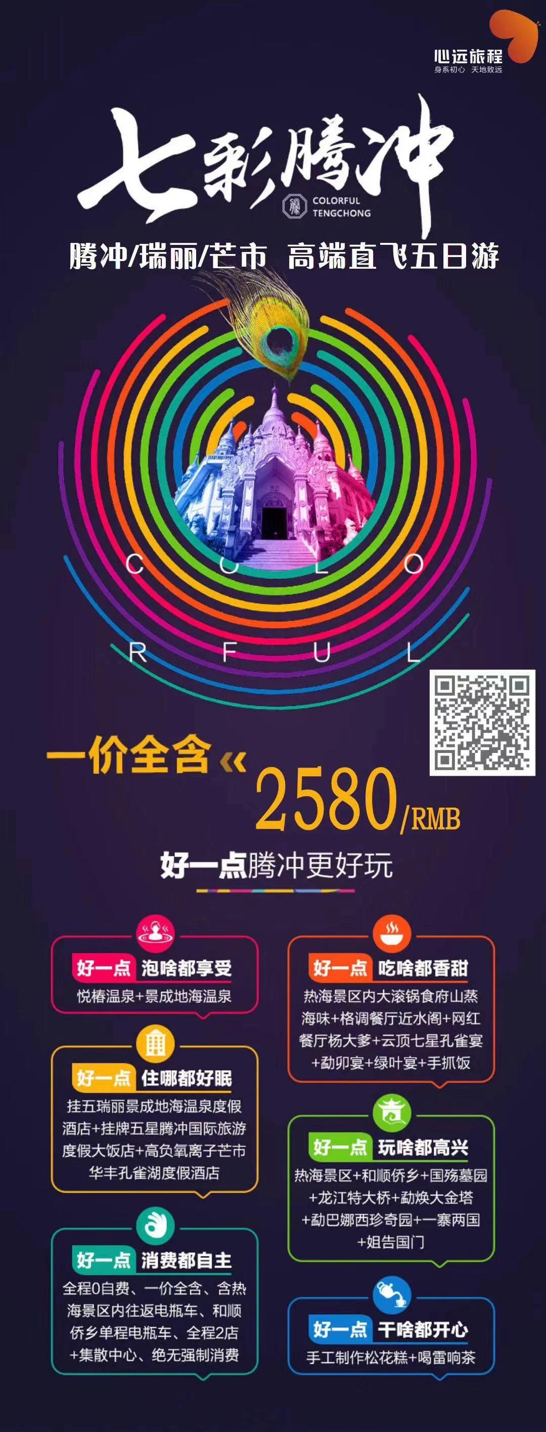 北京到云南游报价_云南旅游团报价|19年11月云南旅游图片海报_厦门国旅官网