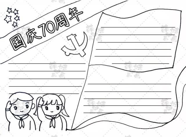 国庆节主题手抄报模板大全来了,参考一款画在手抄报作业里