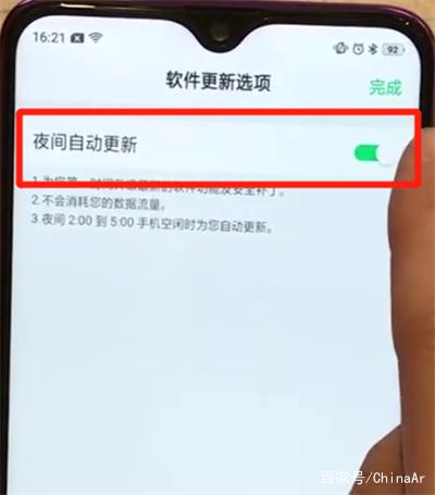 oppoa7x怎么关闭系统自动更新【图文教程】 AR攻略 第3张