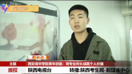 西安培华学院青年创客:用专业所长成就个人价值 陕西考生网