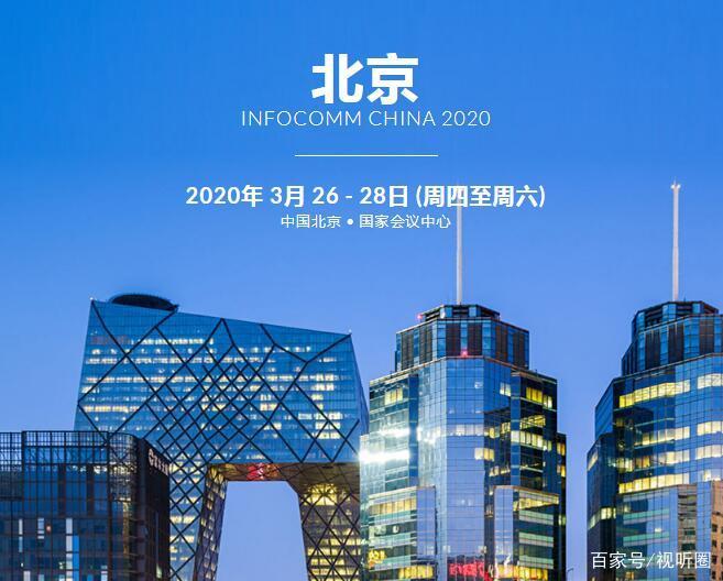 紧急通知:北京InfoComm China 2020 展会延期举办-视听圈