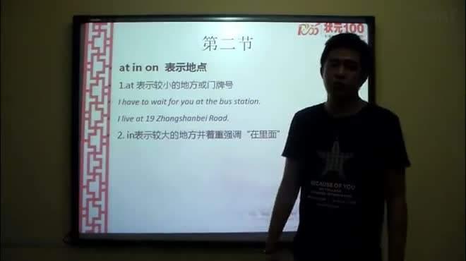 「初一英语」第8讲 介词表地点1