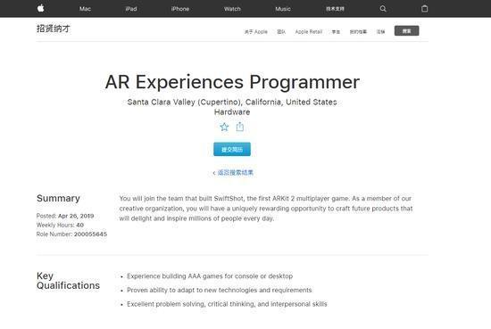 苹果大力布局AR领域 人才需求暴增 AR资讯