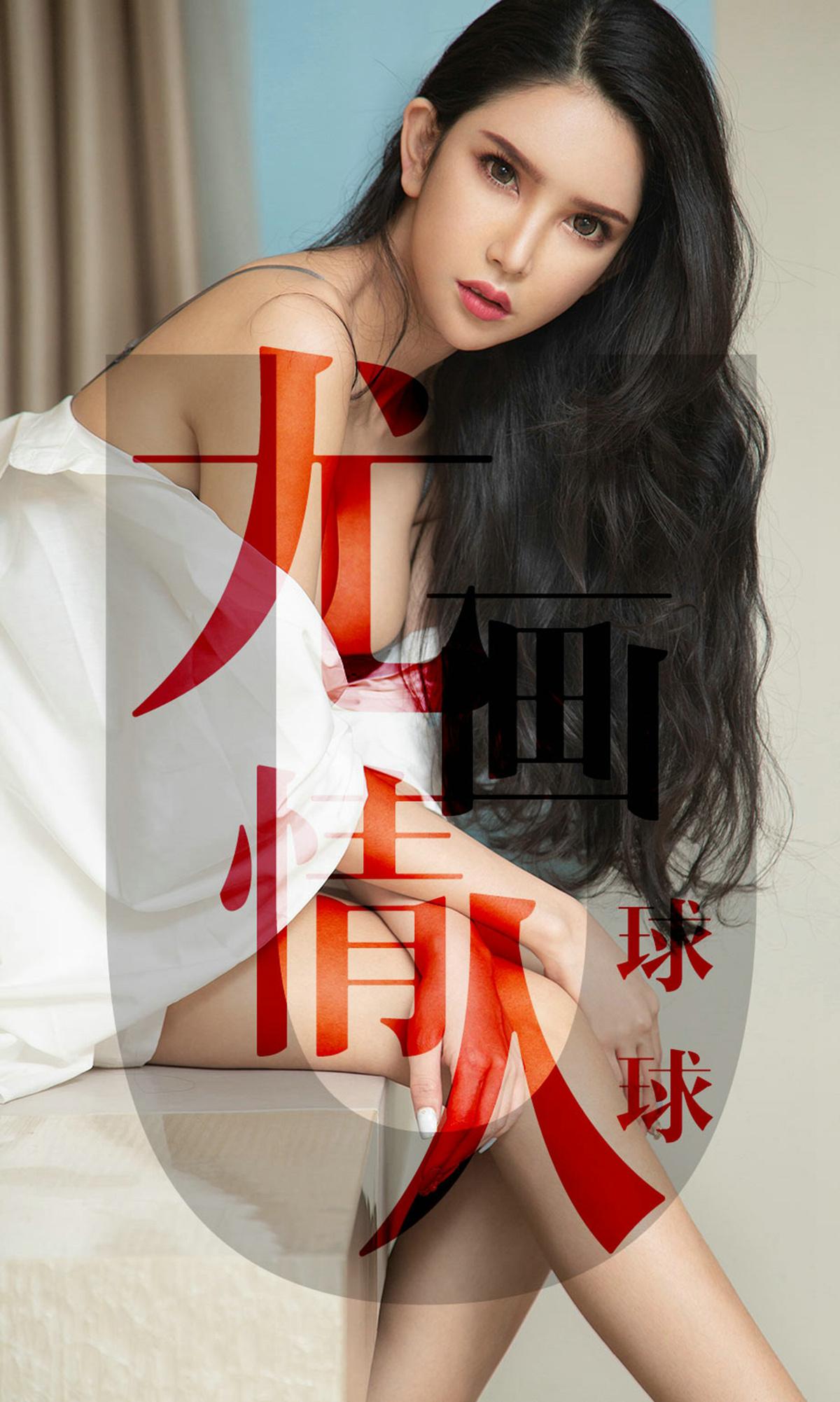[Ugirls]爱尤物 No.1448 尤画情人 球球 [3