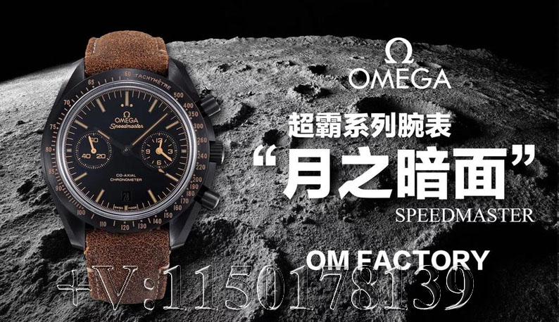 质量如何?OM欧米茄超霸月之暗面311.92.44.51.01.006