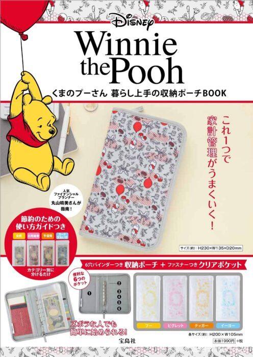 日本MOOK本最新赠品精选!小熊维尼收纳包缤纷迎新年