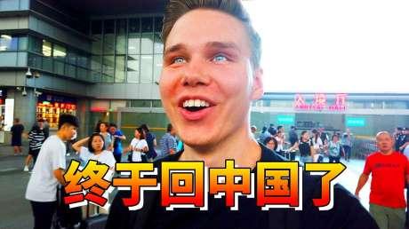我从德国回中国了