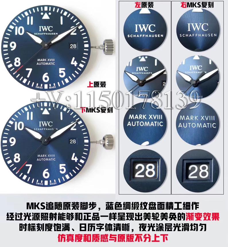 MKS万国飞行员陶瓷马克十八IW324703,真假对比测评 第11张