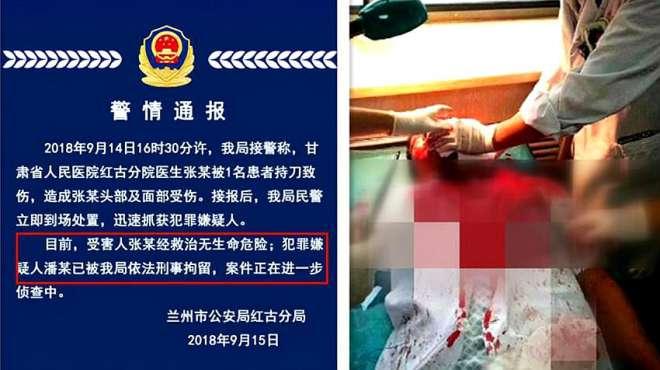 甘肃一医生被患者持刀砍伤进展:嫌犯暴力伤医已被刑拘