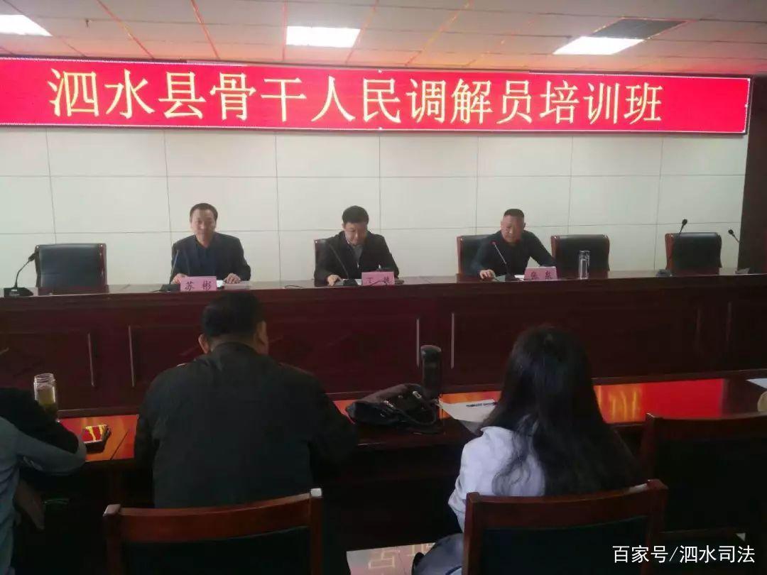泗水县举办骨干人民调解员培训班