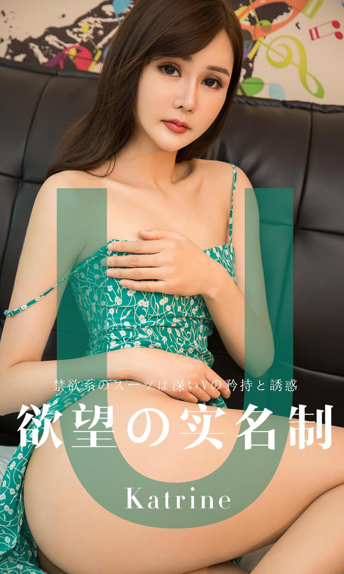 [Ugirls]爱尤物 No.1423 欲望实名制 Katr
