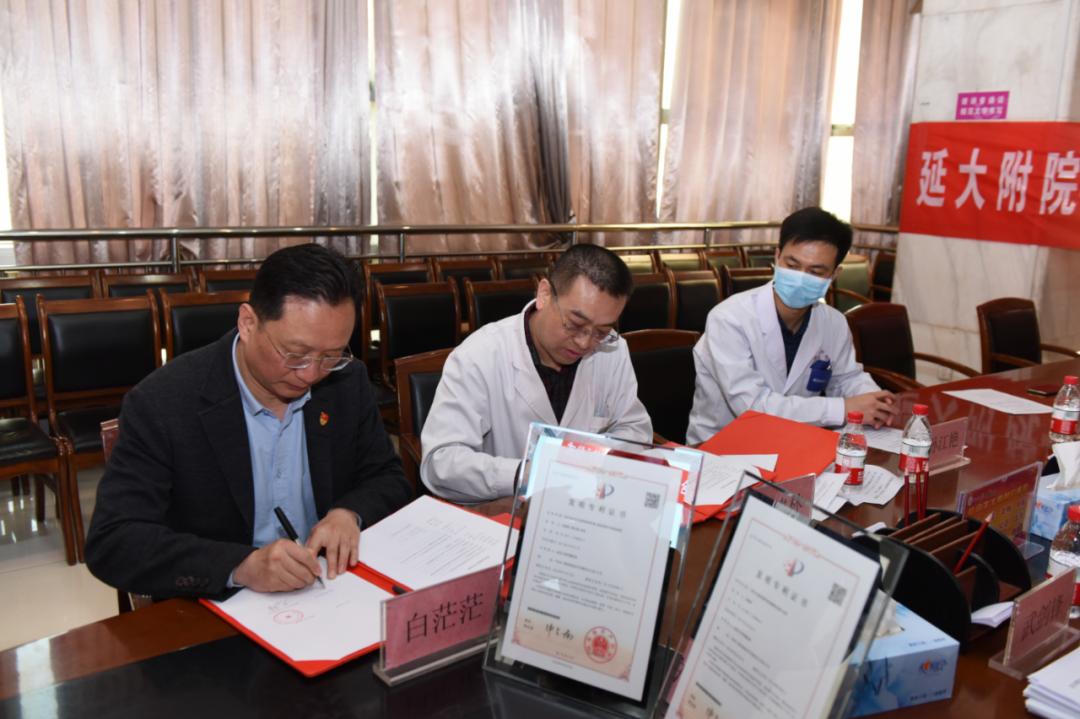 延大附院与德美医疗举行专利合作「云签约」仪式