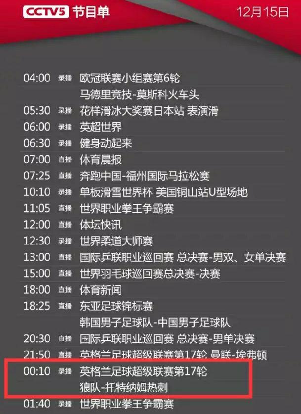 没救了!央视态度强硬,CCTV5取消英超焦点大战,阿森纳再见了!
