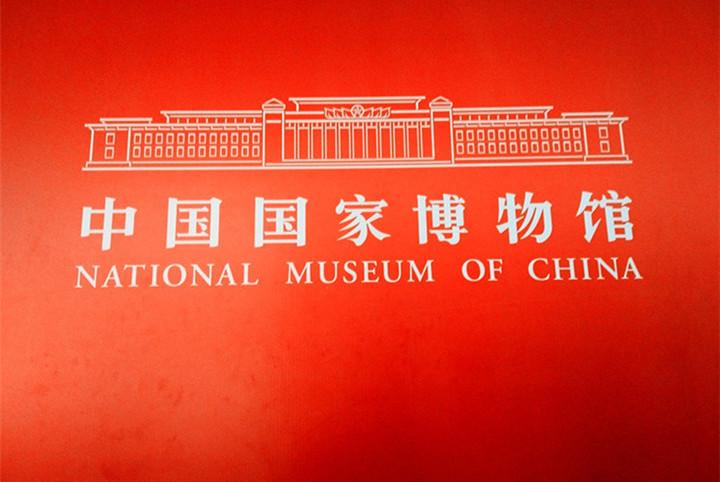 来京旅行看天安门,可顺路育儿到中国历史博物馆漫步