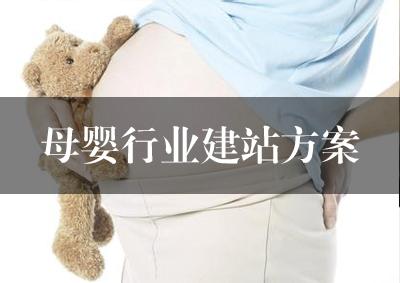 母婴行业建站方案