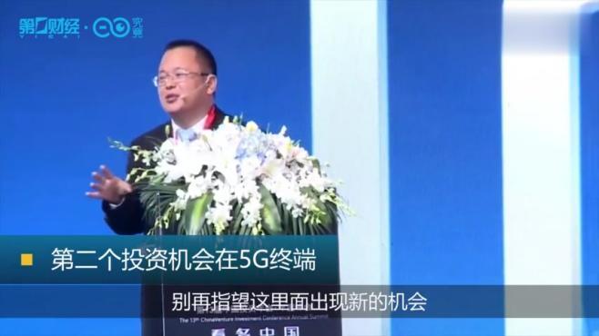 5G概念持续火热,哪些相关行业会受益?赵晓光指出三大投资机会