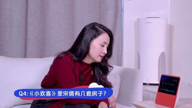 小陶虹灵魂拷问小度:《小欢喜》里宋倩有几套房子?