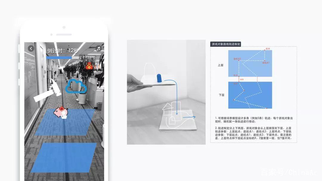 如何快速简单的设计一款AR小游戏? 资源教程 第6张