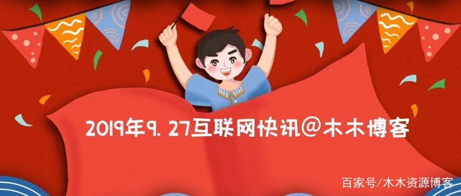 2019年9.27日 周五 互联网快讯