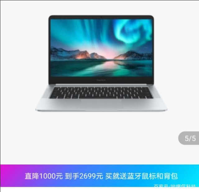 只要2699!荣耀MagicBook 2019这一波太香了?