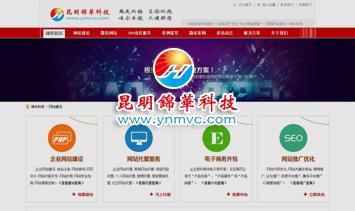 昆明锦华科技-网站建设案例