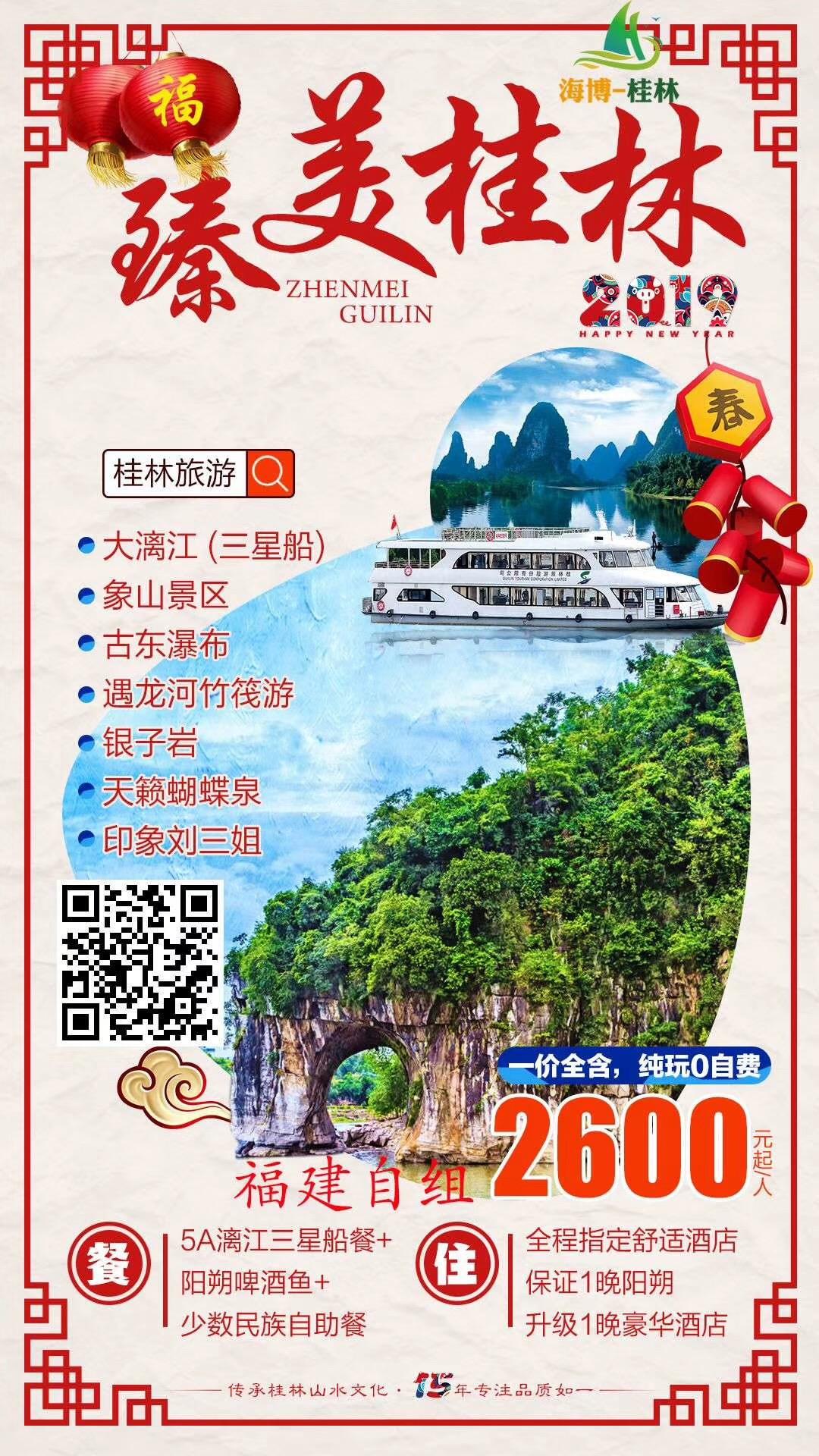 北京到云南游报价_厦门到桂林旅游团报价|3月去桂林旅游景点图片海报_厦门国旅官网