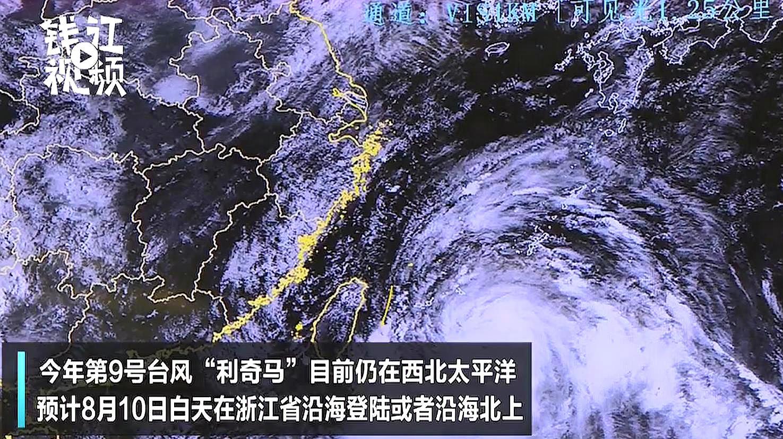 """第9号台风""""利奇马""""预计10号白天登陆浙江或沿海北上"""