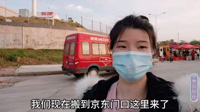今天武汉热,胖胖去街上摆摊,出师不利又转移阵地去京东门口摆!