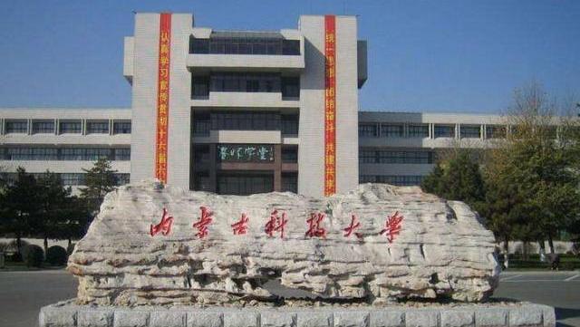 内蒙古科技大学怎么样?网友:原来的包头钢铁学院,冶金实力不错