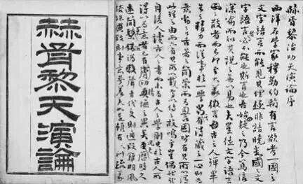 严复翻译《天演论》手稿